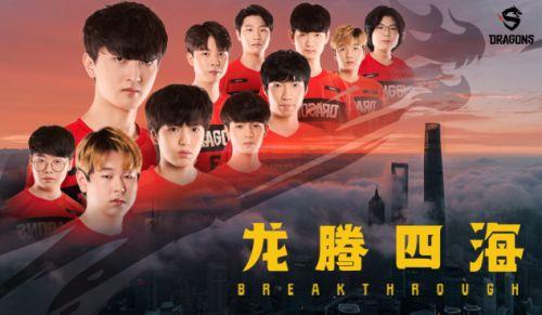 三年磨一剑,上海龙之队雄踞守望先锋联赛榜首剑指总冠军