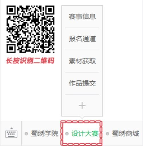 万元奖金,锦绣以待!「QQ三国·蜀绣杯」文创设计大赛启动!