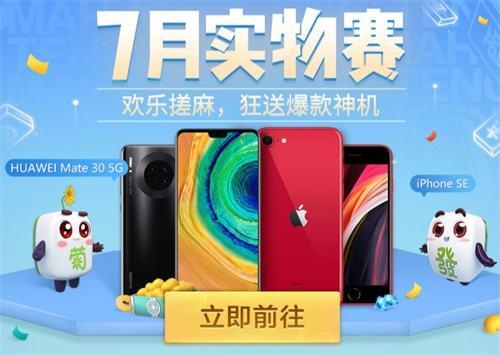 QQ游戏夏日搓麻狂欢礼 爆款神机送不停