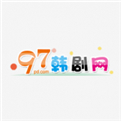97韩剧网ios版下载