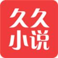 久久小说网ios版下载