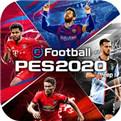 实况足球2020安卓手机版