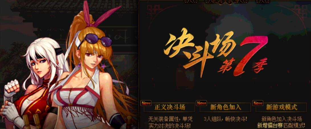 决斗场改版 可换胜利姿势和灵魂武器等奖励