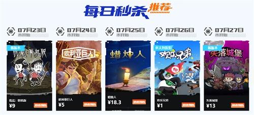 WeGame夏日购盛夏袭来 四重豪礼邀你来玩