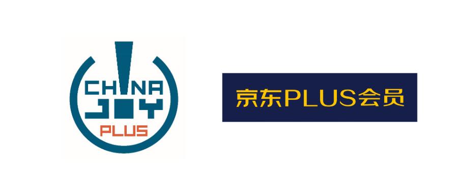 乘风破浪,强强联手!首届ChinaJoy Plus与京东PLUS达成重磅合作,迸发强劲品牌势能!