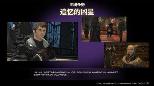 """《最终幻想14》5.2版本""""追忆的凶星""""今日上线 官方PV发布"""
