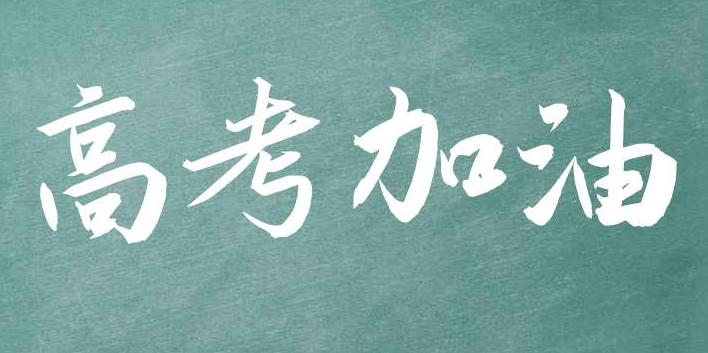 2020年北京高考分数查询时间介绍 2020北京高考查分时间是几号