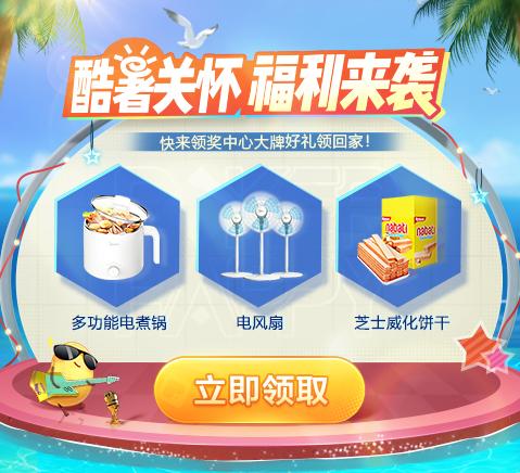 QQ游戏欢乐斗地主豪送酷暑福利 千元黄金豪礼等你来赢