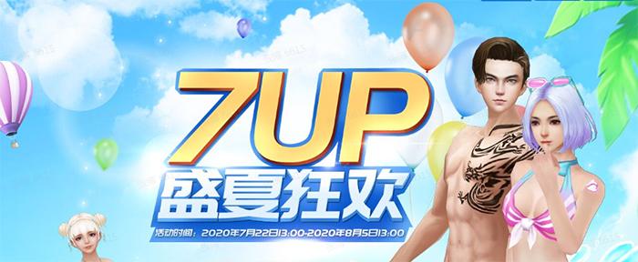 《反恐行动》7-UP夏日购物节清凉开启!