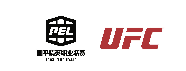 为电竞注入体育化基因!PEL和平精英职业联赛与UFC终极格斗冠军赛强强联手
