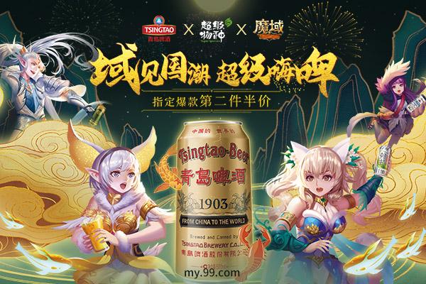 魔域&青岛啤酒欢畅啤酒节 线上线下邀您尽情嗨啤!