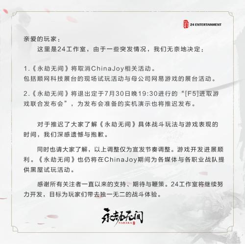 《永劫无间》取消CJ试玩与F5发布会内容