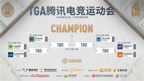 """2020 TGA腾讯电竞运动会七月月赛来袭!""""竞""""遇江苏线下见"""