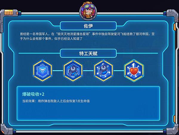 《元能失控》WeGame夏日特惠开启 基友联机欢乐一夏!