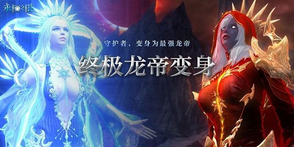 《永恒之塔》终极龙帝变身震撼来袭 成为最强的力量吧