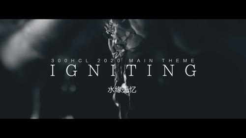 """《300英雄》300HCL主题曲MV《Igniting》发布  原创新品""""夏日の恋""""上线"""
