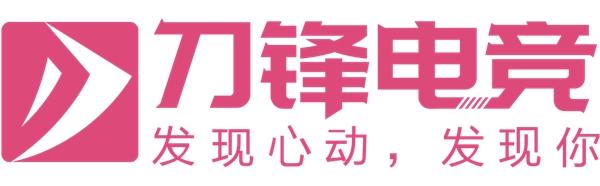 刀锋电竞联手电影《征途》,正式进军电竞泛娱乐领域