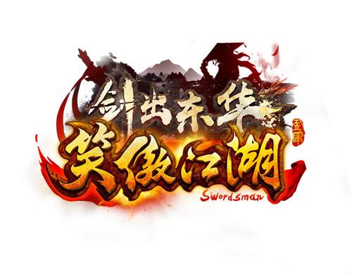 """《笑傲江湖》7月31日新门派""""东华""""登场 请君论剑!"""
