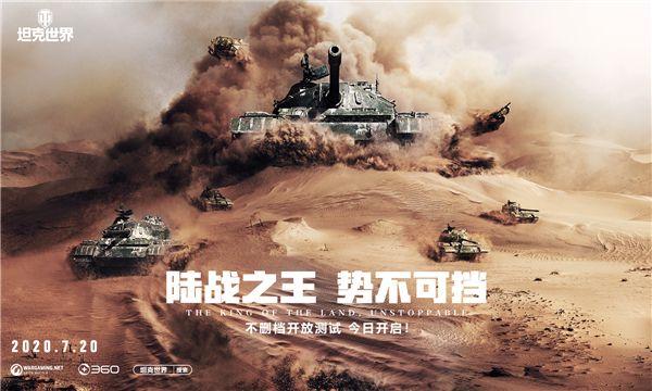 青春献礼硬核来袭!《坦克世界》&《战舰世界》出征2020年ChinaJoy