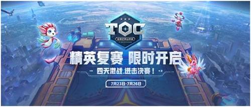 英雄联盟:云顶之弈公开赛-TOC线上赛区复赛来袭,赛制全方位解析!
