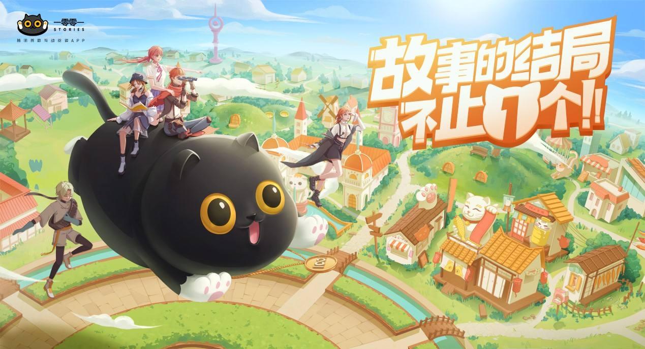 一零零一:猫奴追爱记《龙柳传》今日正式上线!