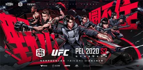 新联盟,新赛制,新征程!PEL 2020 S2 赛季 7 月 24 日火热开赛!