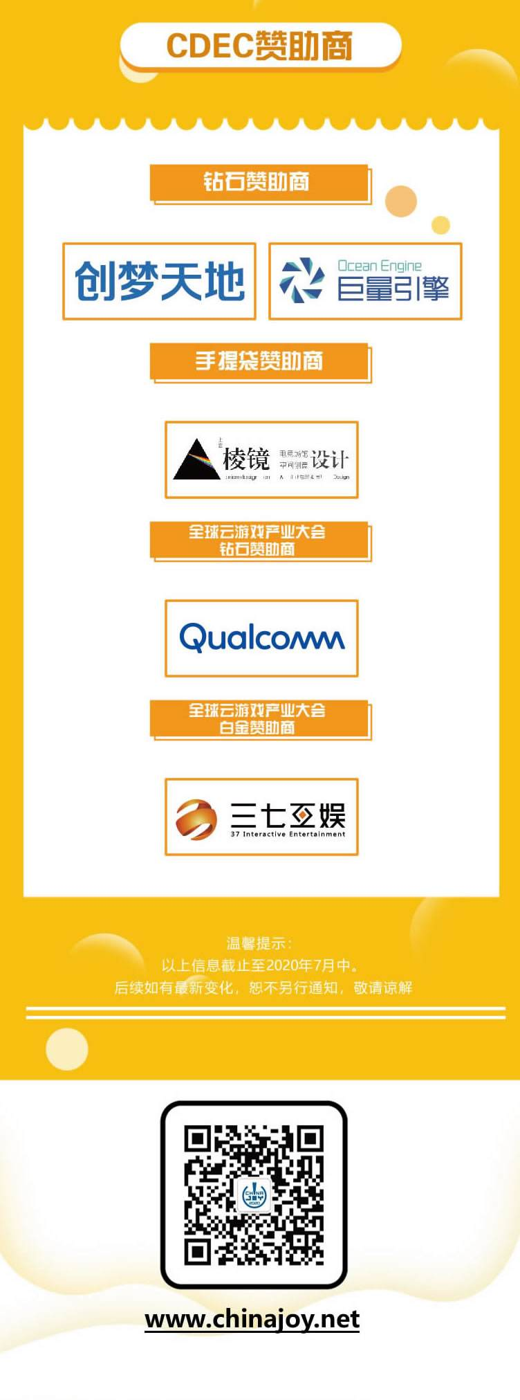 2020年第十八届ChinaJoy展前预览(大型会议篇—CDEC)正式发布!