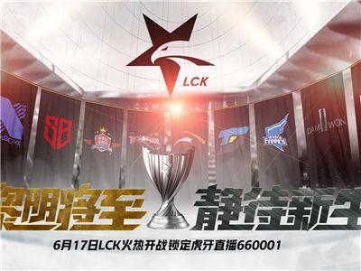 虎牙LCK:招牌上野遭全面碾压,Nuguri率队轻取老对手SB拿下三连胜