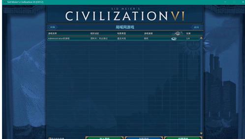 文明6局域网游戏找不到房间怎么办 详细解决办法一览