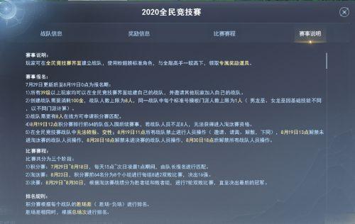 《天下3》2020全民竞技赛热血打响,战场套与红莲溟钻等你来兑换!