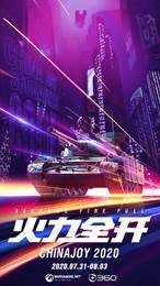 火力全开!360游戏2020ChinaJoy全新扬帆起航