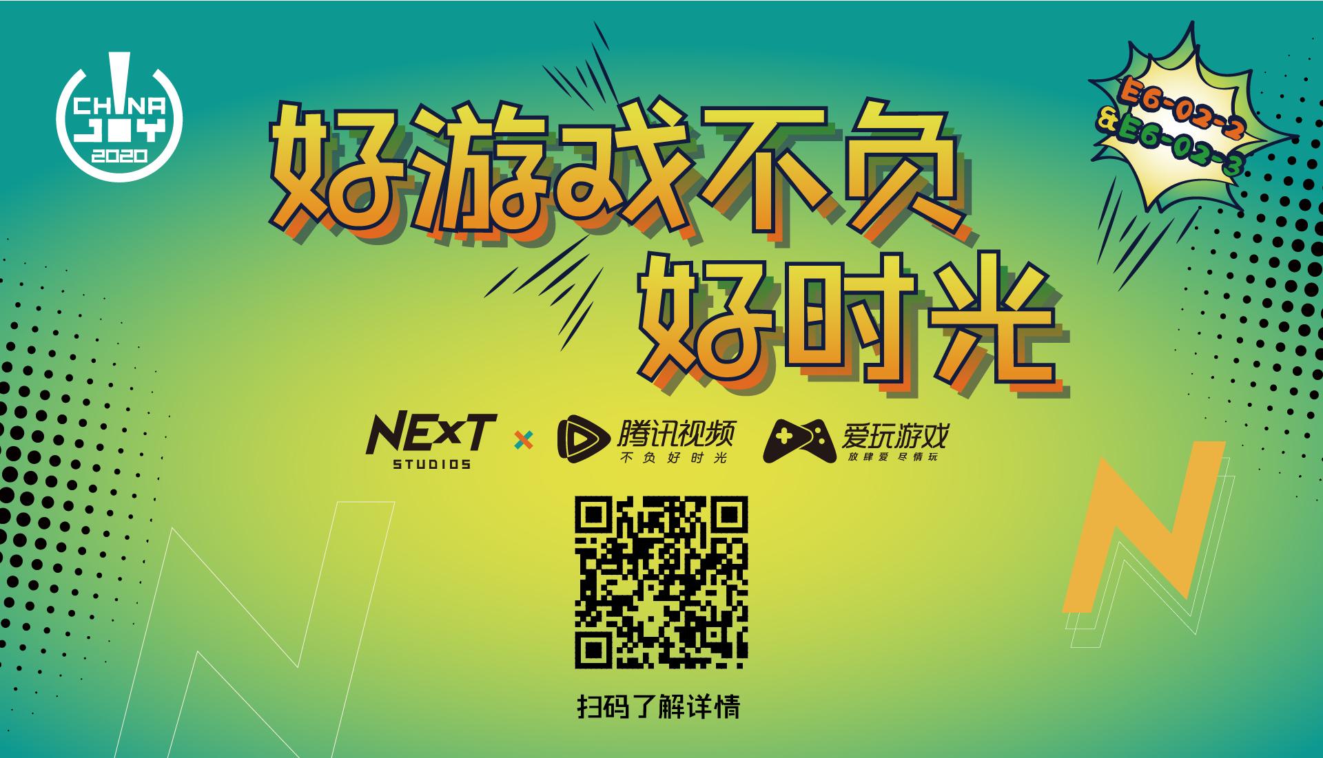 好游戏不负好时光,NExT Studios确认参展2020ChinaJoyBTOC