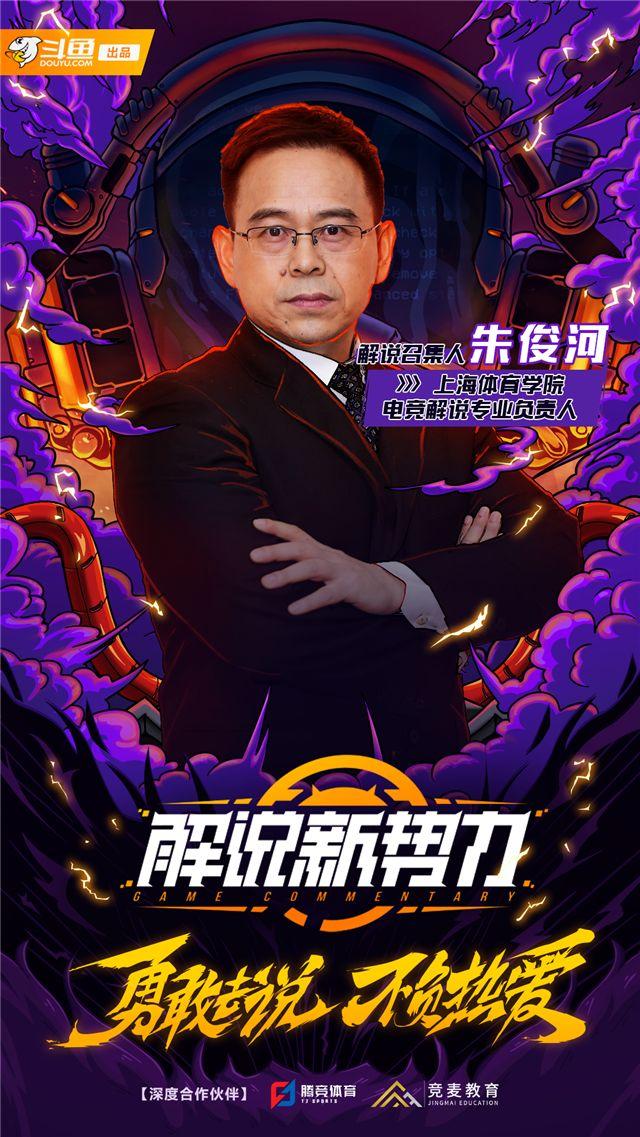 《解说新势力》正式官宣导师阵容,wAwa余霜实力加盟