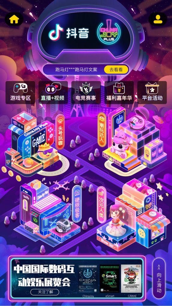 乘风破浪,强强联手!首届ChinaJoy Plus与抖音达成合作,迸发强劲品牌势能!