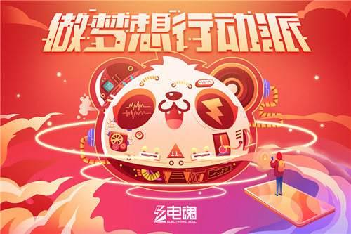 做梦想行动派 2020ChinaJoy电魂展台邀您嗨玩今夏