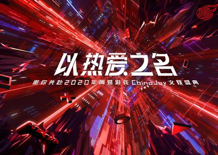 """网易游戏2020ChinaJoy主题首曝 """"以热爱之名""""邀你燃情今夏"""