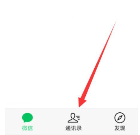苹果手机微信怎么拍一拍 苹果手机拍一拍方法介绍