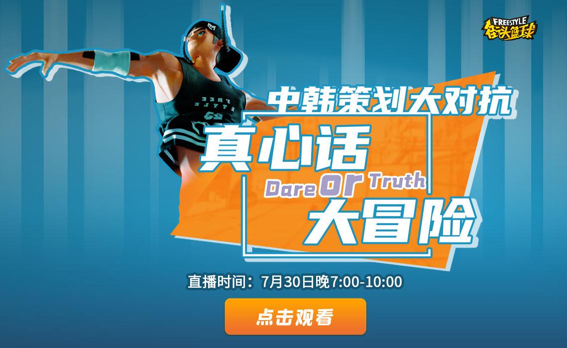 真心话还是大冒险 《街头篮球》中韩策划哪家强