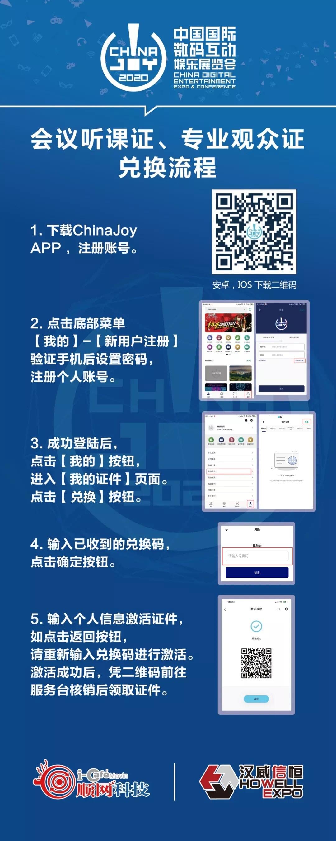 重要!ChinaJoy证件兑换码须提前激活方能现场兑换实体证件!