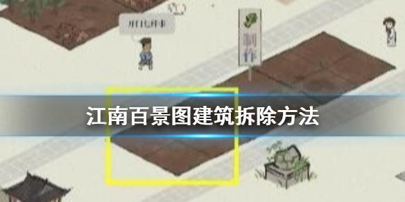 江南百景图建筑怎么拆除 建筑拆除方法是什么