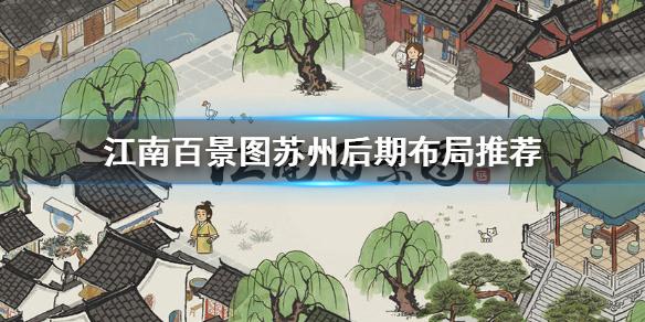 江南百景图苏州布局是什么 苏州布局分配推荐