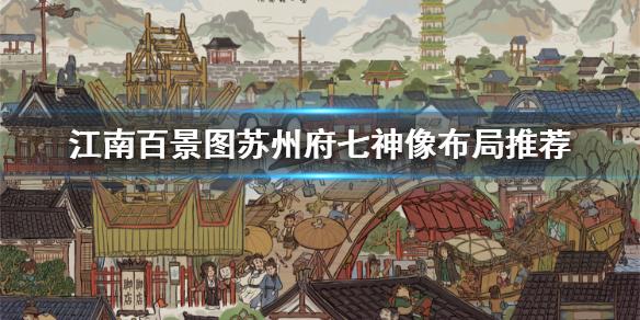 江南百景图苏州府七神像是什么 苏州府七神像布局攻略