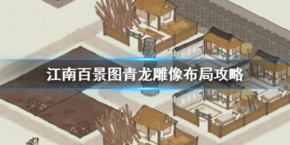 江南百景图青龙雕像是什么 青龙雕像摆放位置推荐