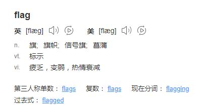 flag是什么意思中文 网络用语flag意思详解