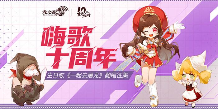 《龙之谷》参展ChinaJoy!参与互动赢拾光礼盒