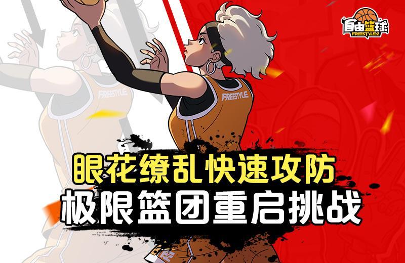 限篮球回归 《自由篮球》3x3模式再度开启