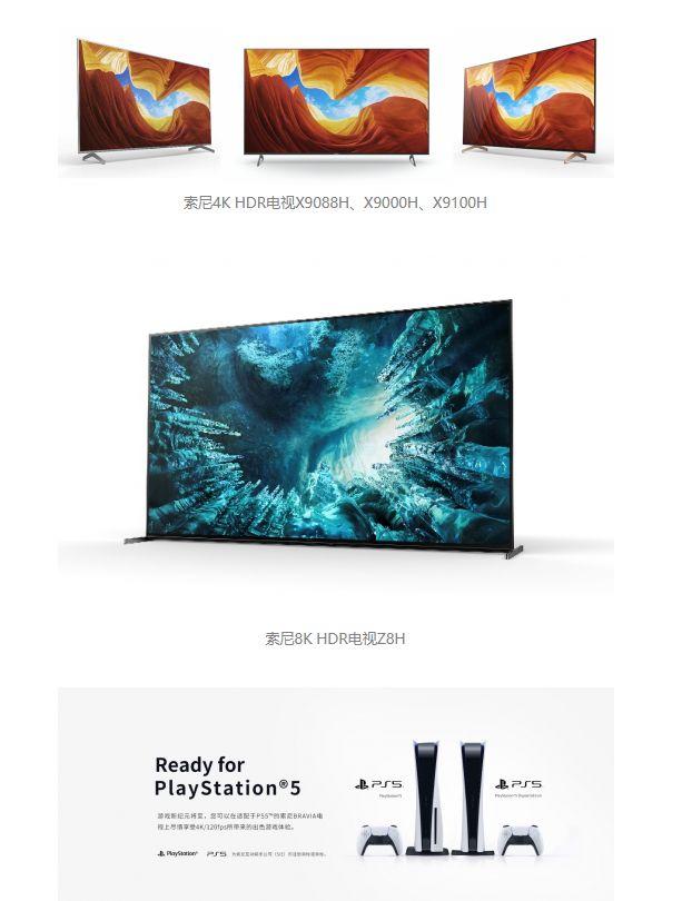入手PS5显示设备也要跟上!索尼电视助你尽情享受次世代游戏的魅力