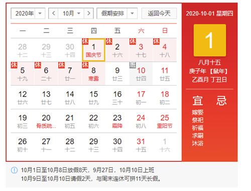 今年国庆放假几天 2020国庆节放假安排通知