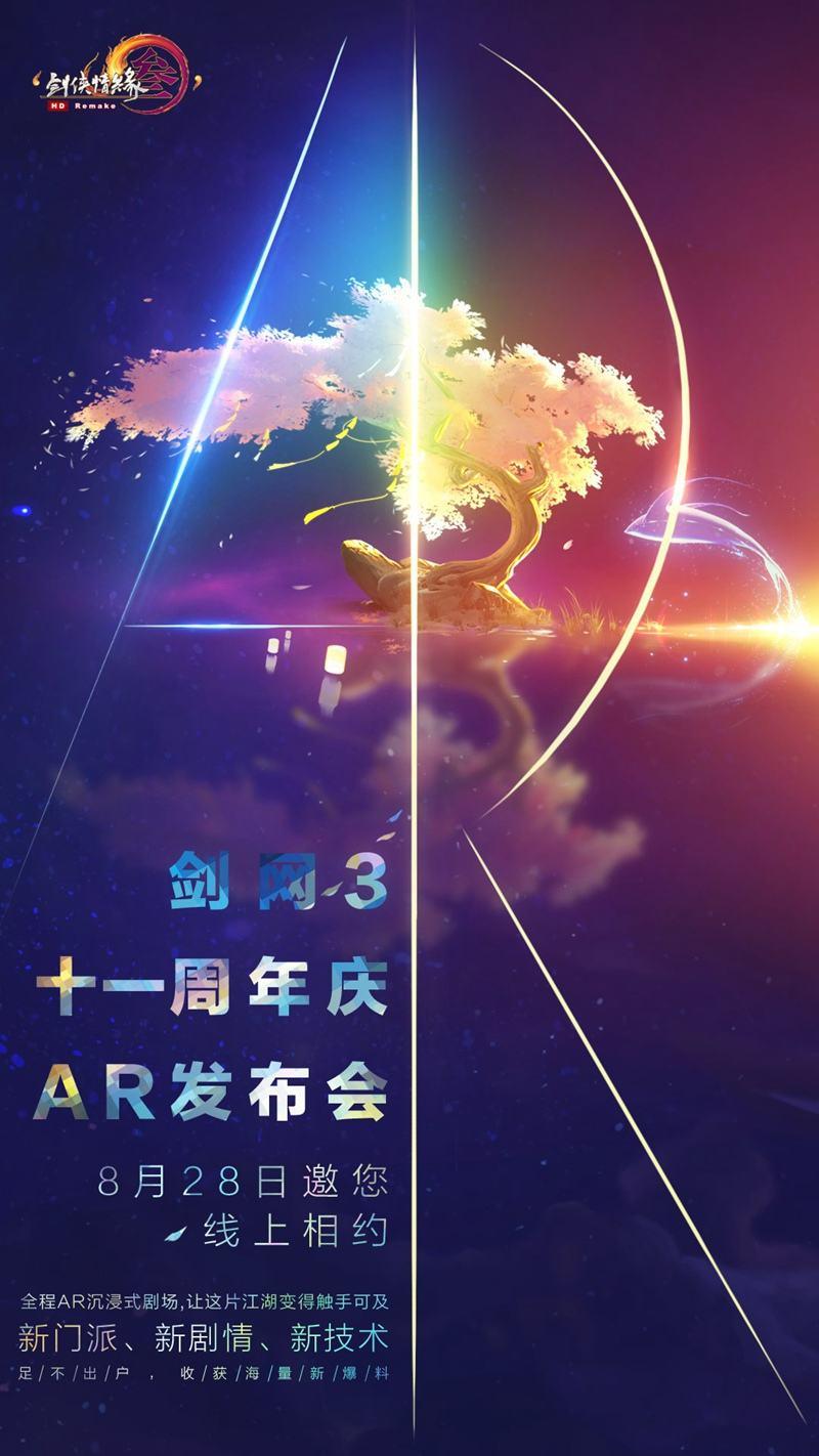 黑科技助力AR沉浸式剧场 《剑网3》十一周年庆发布会首曝