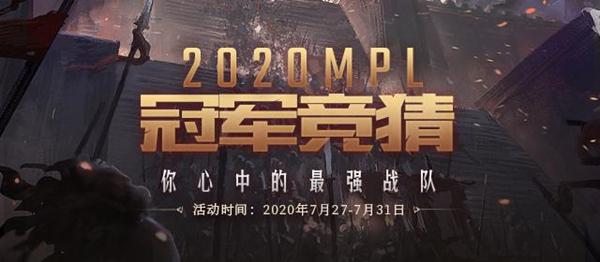 四王争锋!《梦三国2》MPL夏季季后赛明日开启